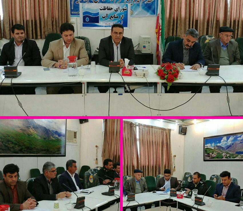 اولین جلسه شورای حفاظت از منابع آب شهرستان دورود در سال جدید برگزار شد