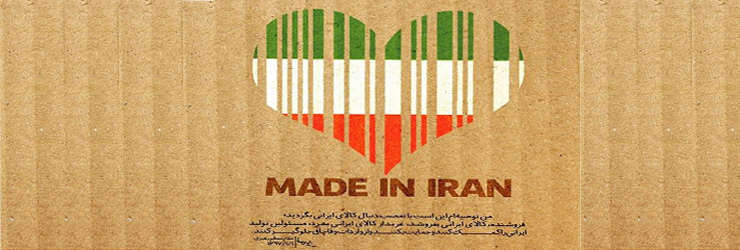 Support for Iranian goods